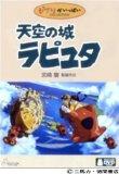 天空の城ラピュタ [DVD] コレクターズ・エディション