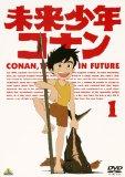 未来少年コナン 1 [DVD]