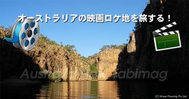 オーストラリアの映画ロケ地を旅する