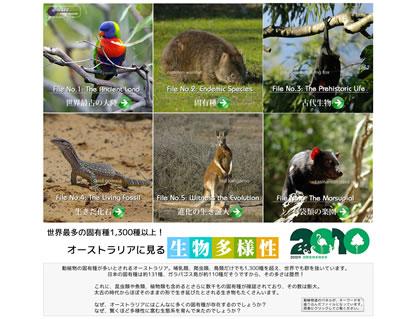 特集:固有種1,300種以上!オーストラリアに見る生物多様性