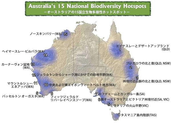 オーストラリアの15国立生物多様性ホットスポット