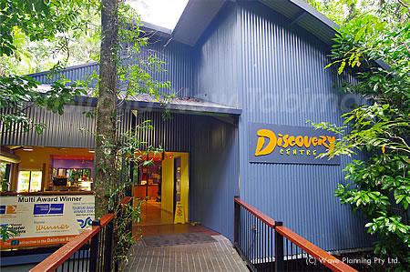 熱帯雨林について知るための学習センター「ディンツリー・ディスカバリーセンター」