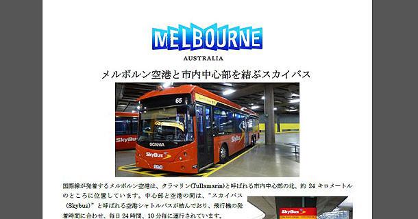 公式メルボルン個人旅行ガイド:スカイバス編