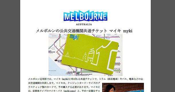 公式メルボルン個人旅行ガイド:交通機関チケット・マイキ編
