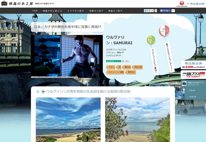 ウルヴァリン:SAMURAI ロケ地案内