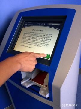 日本のパスポートを挿入すると日本語に切り替わる