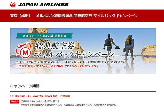 JAL メルボルン線開設記念 特典航空券 マイルバックキャンペーン