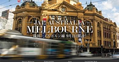 JALメルボルン就航記念キャンペーン実施中! 9月1日より日本航空メルボルン直行便運航