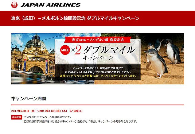 JAL メルボルン線開設記念 ダブルマイルキャンペーン