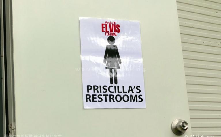 女性トイレのサインは「(エルビスの奥さんの名前)プリシラのレストルーム」