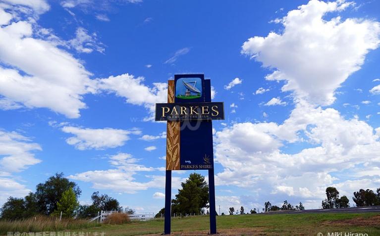 パークスの町に入ったことを知らせる看板