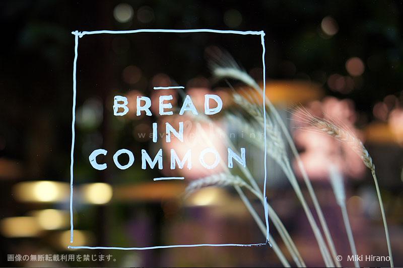 パンがおいしいブレッド・イン・コモン