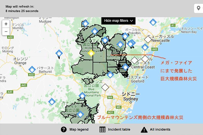 シドニー首都圏と同規模の巨大火災「メガ・ファイア」とブルーマウンテンズ南部の火災の規模はとてつもない大きさ!