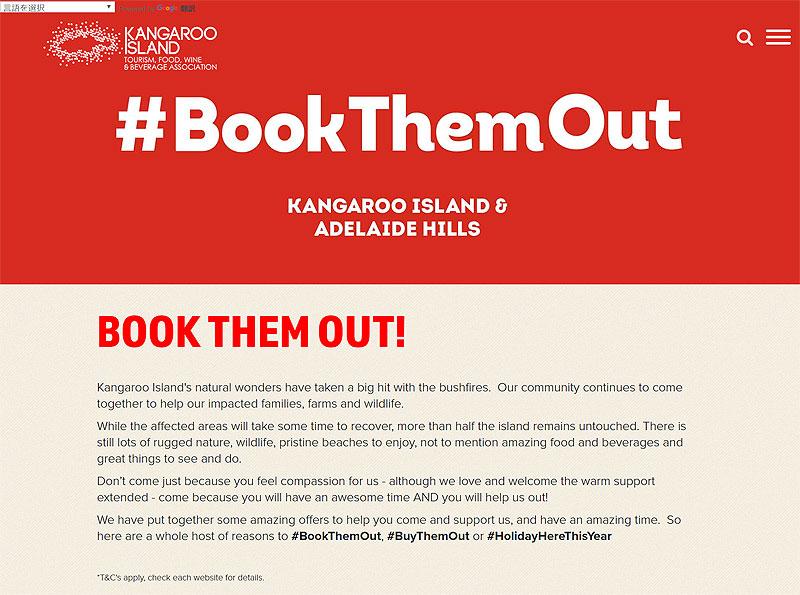 カンガルー島復興支援キャンペーン #BookThemOut
