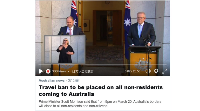 オーストラリア、3月20日午後9時より国境を閉鎖